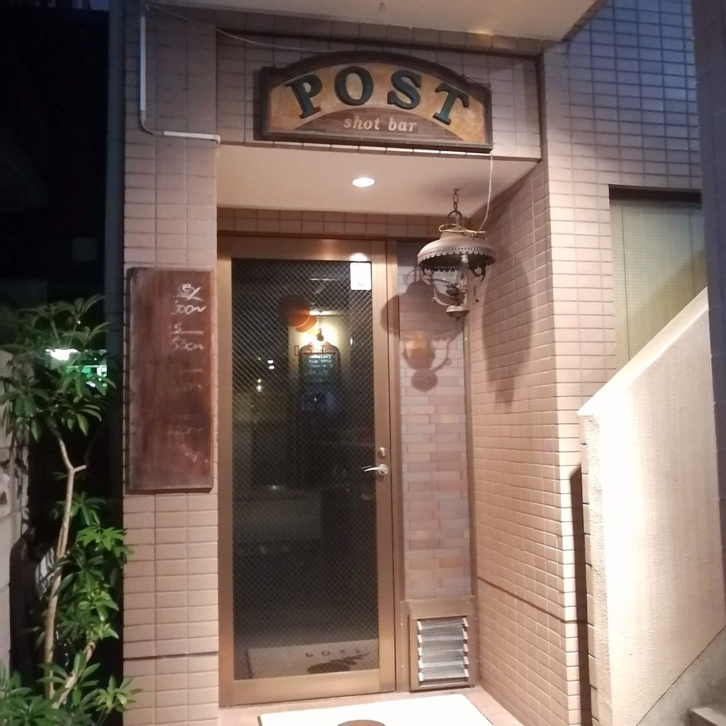 高円寺モクテル・カクテル「SHOTBAR POST」外観
