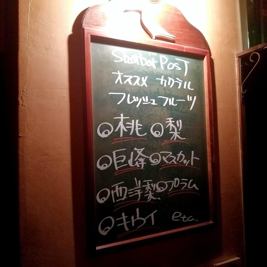高円寺モクテル・カクテル「SHOTBAR POST」カクテルフルーツ