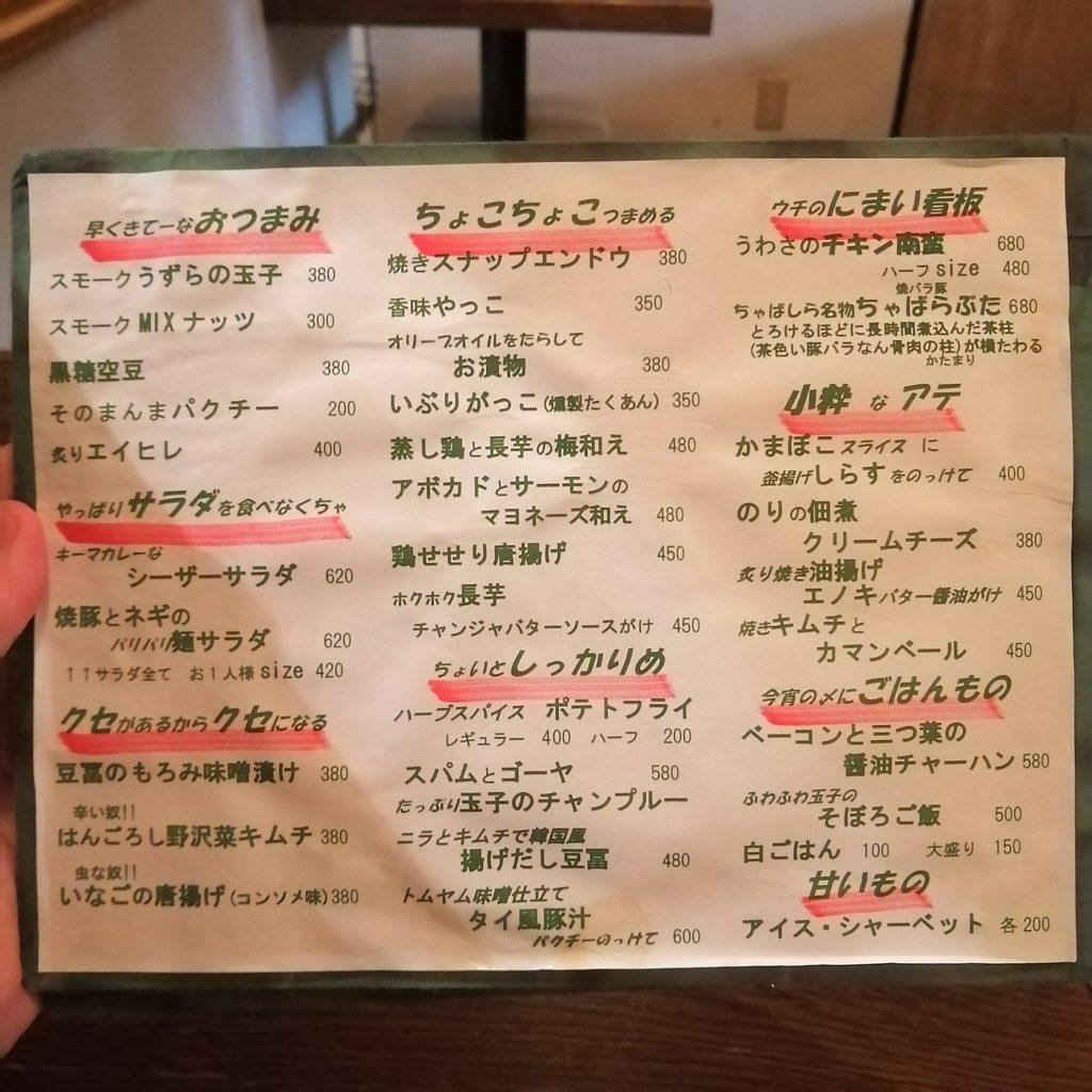 高円寺唐揚げ「ちゃばしら食堂」メニュー・食事