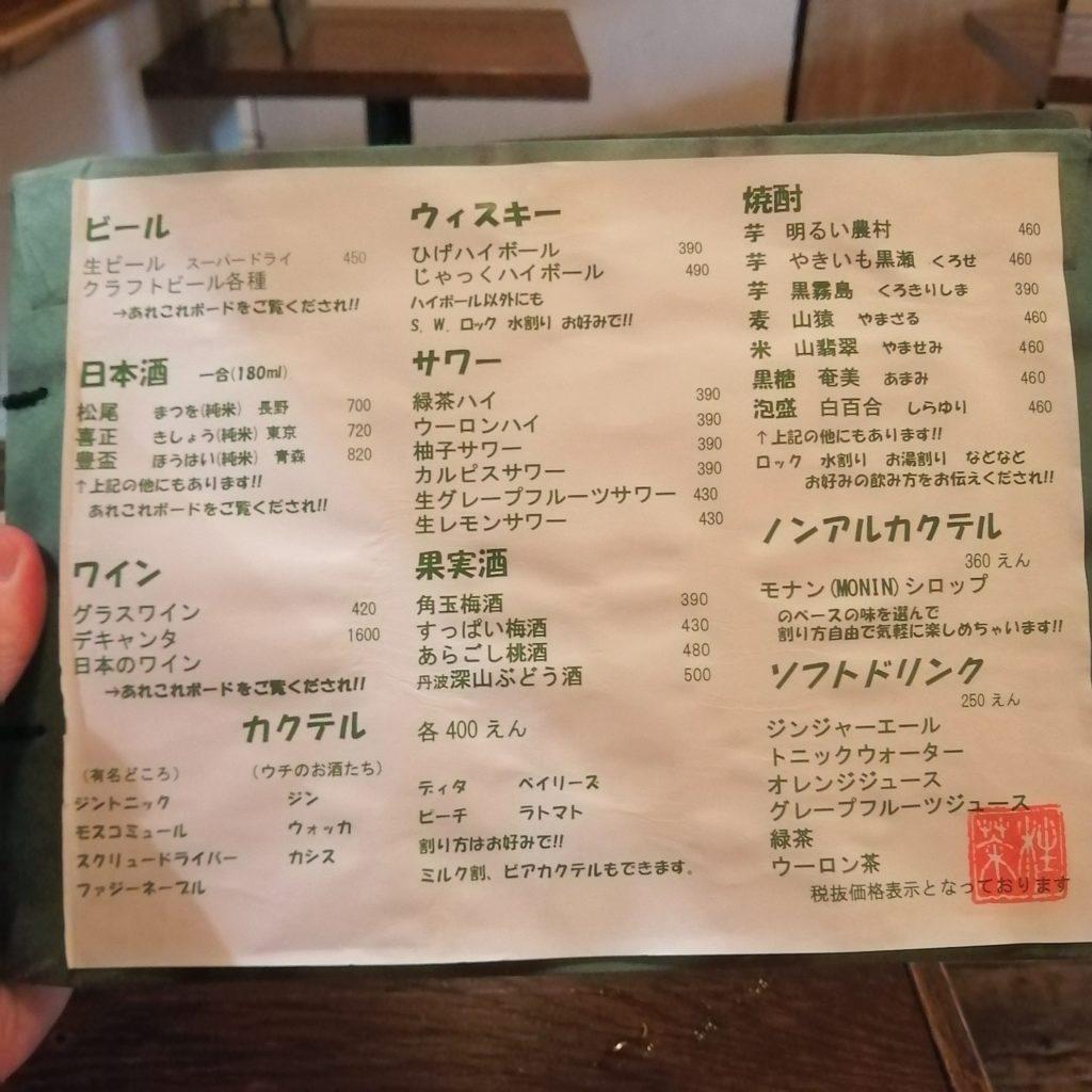 高円寺唐揚げ「ちゃばしら食堂」メニュー・ドリンク