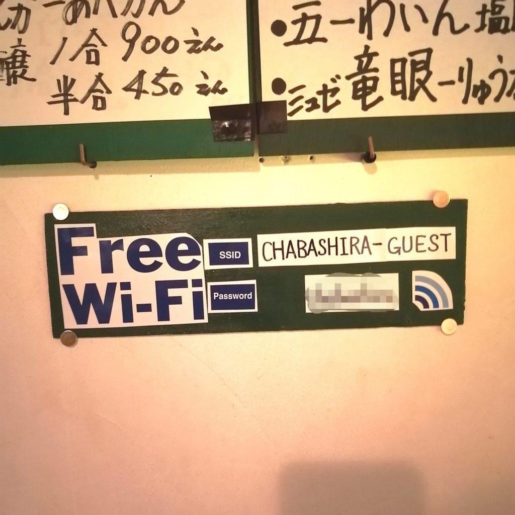 高円寺唐揚げ「ちゃばしら食堂」フリーWi-Fi