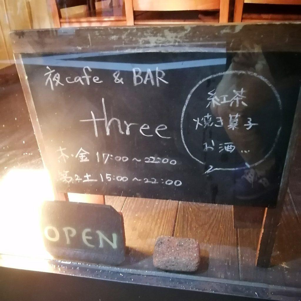 高円寺紅茶「three」看板
