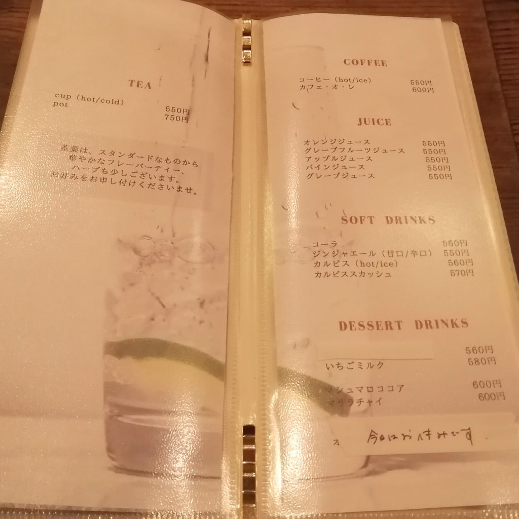 高円寺紅茶「three」メニュー・ドリンク