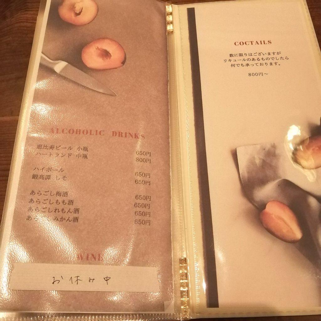 高円寺紅茶「three」・アルコール
