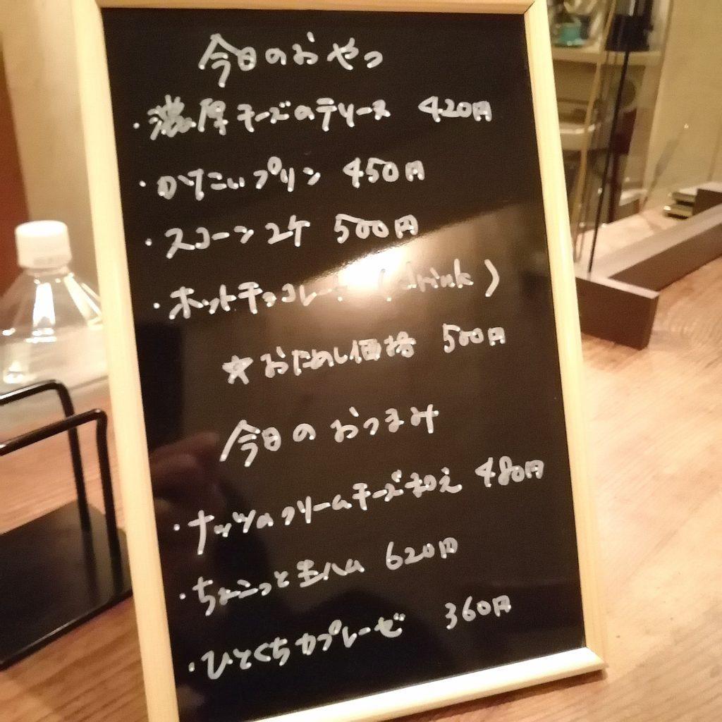 高円寺紅茶「three」スイーツとおつまみ