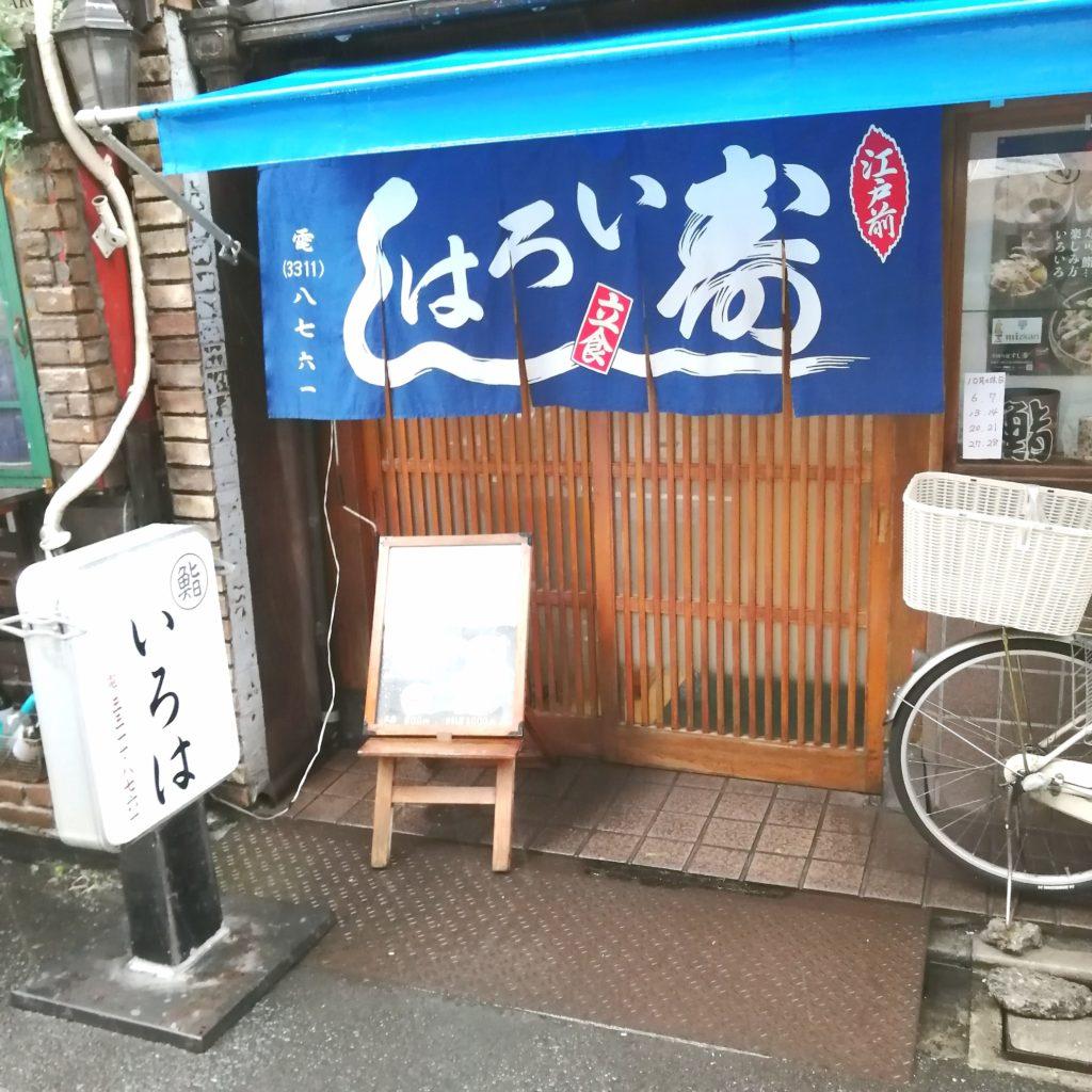 高円寺お寿司「いろは鮨」外観