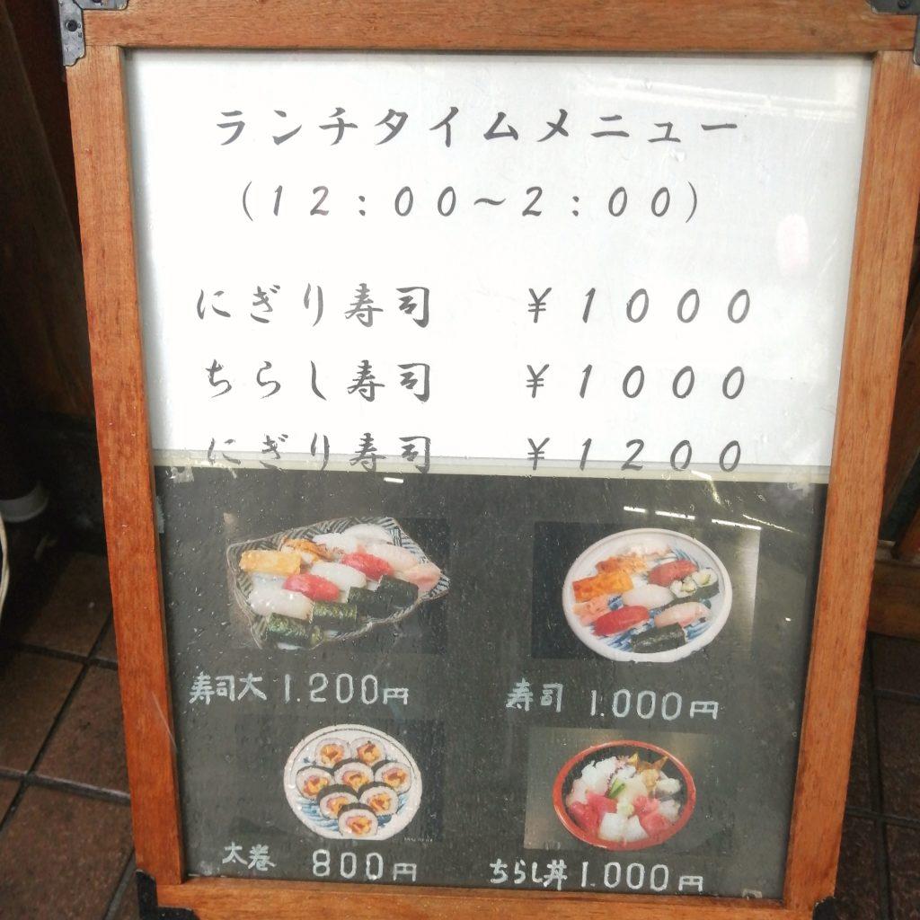 高円寺お寿司「いろは鮨」ランチメニュー
