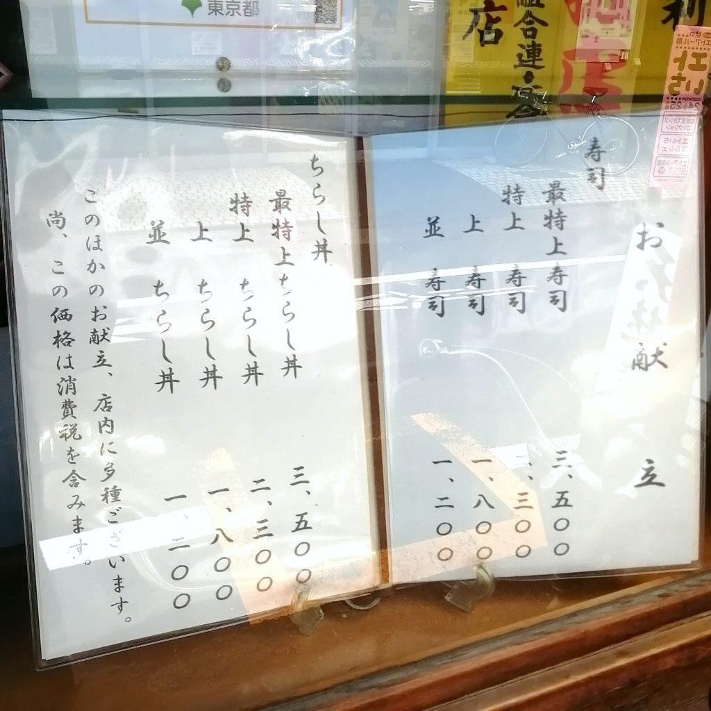 高円寺お寿司「いろは鮨」献立