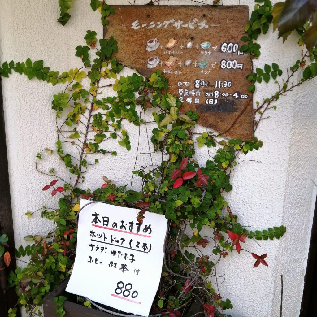 高円寺モーニング「あろうむ」メニュー外看板