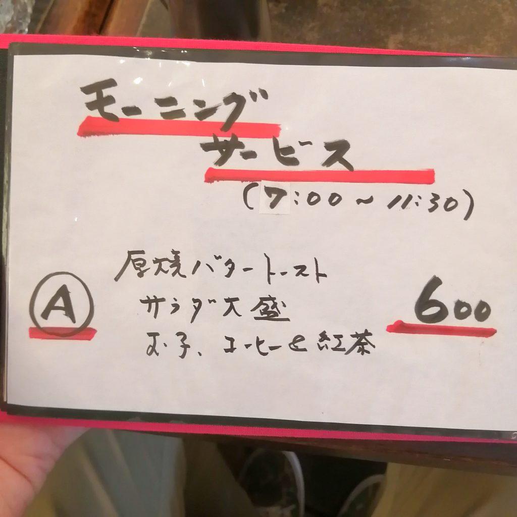 高円寺モーニング「あろうむ」メニュー・Aセット