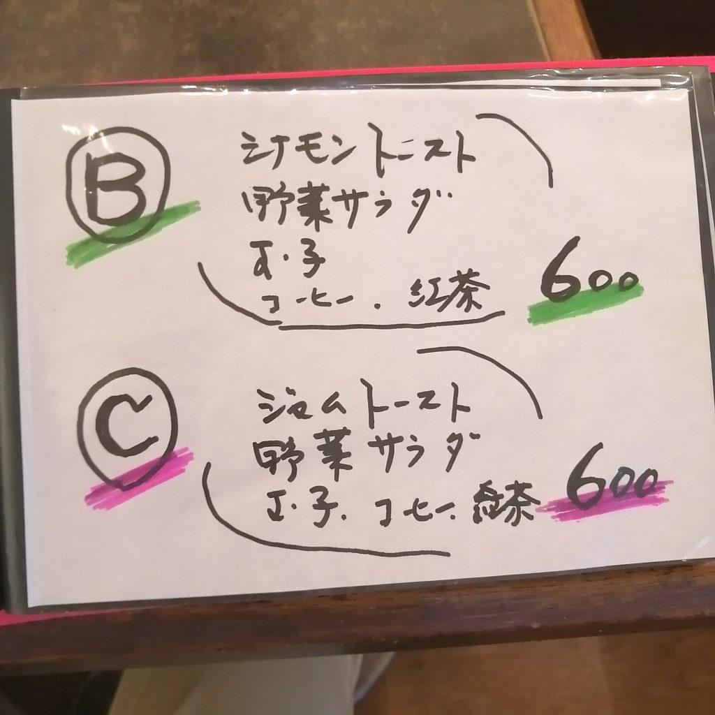 高円寺モーニング「あろうむ」メニュー・B、Cセット