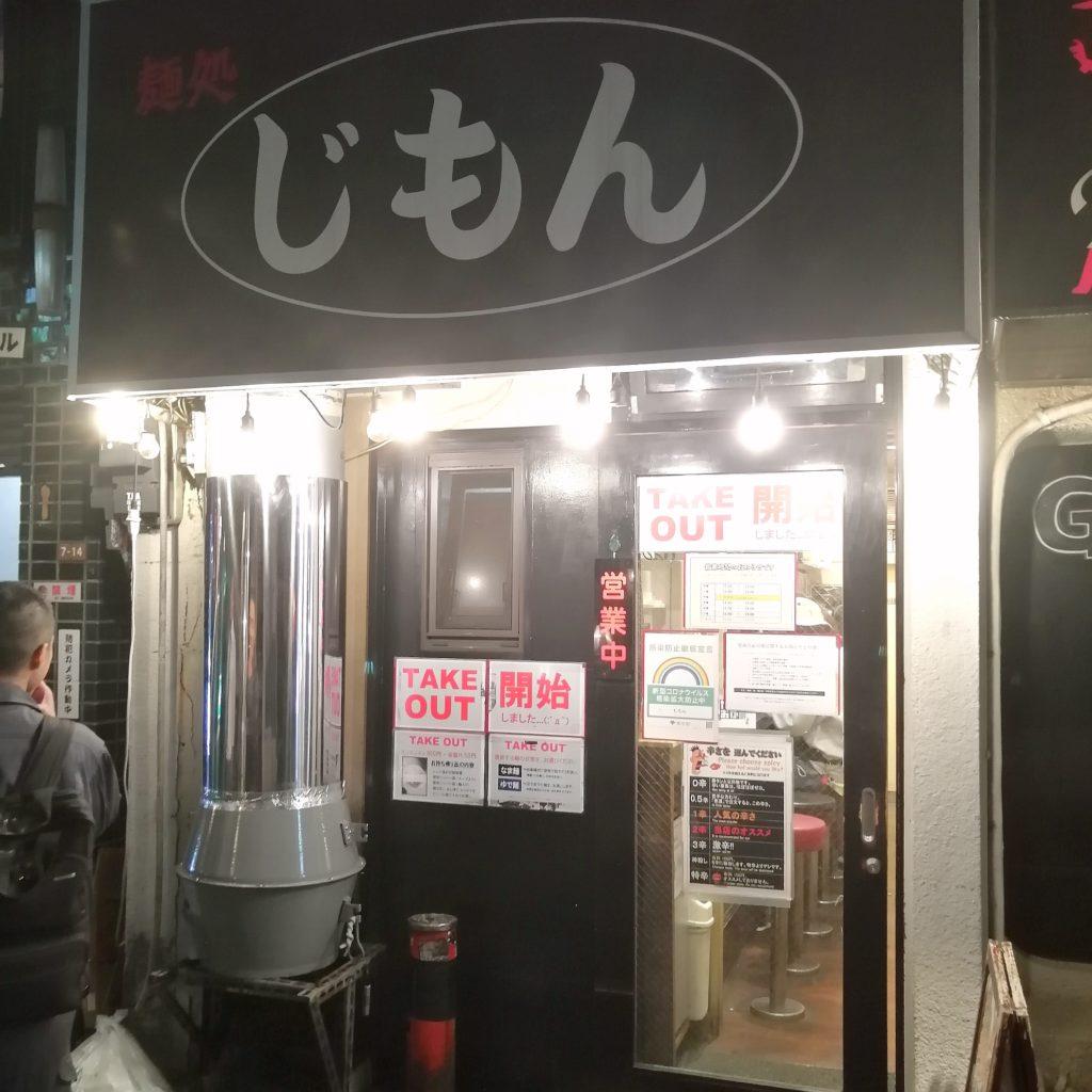 高円寺ラーメン「じもん」外観