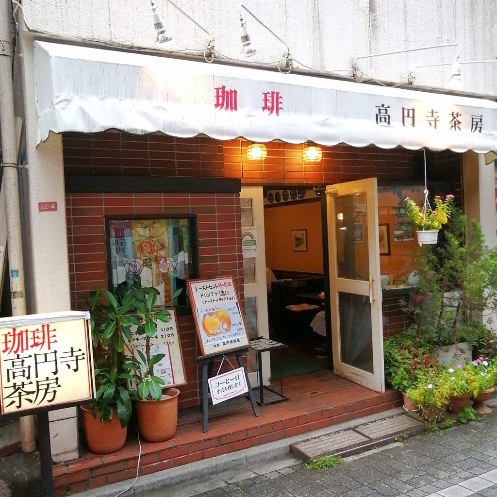 高円寺喫茶店「珈琲高円寺茶房」外観