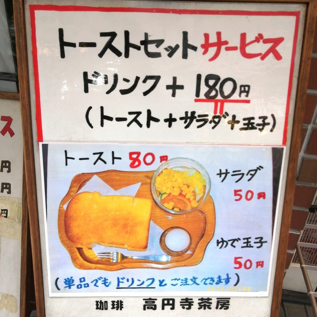 高円寺喫茶店「珈琲高円寺茶房」トーストセット看板