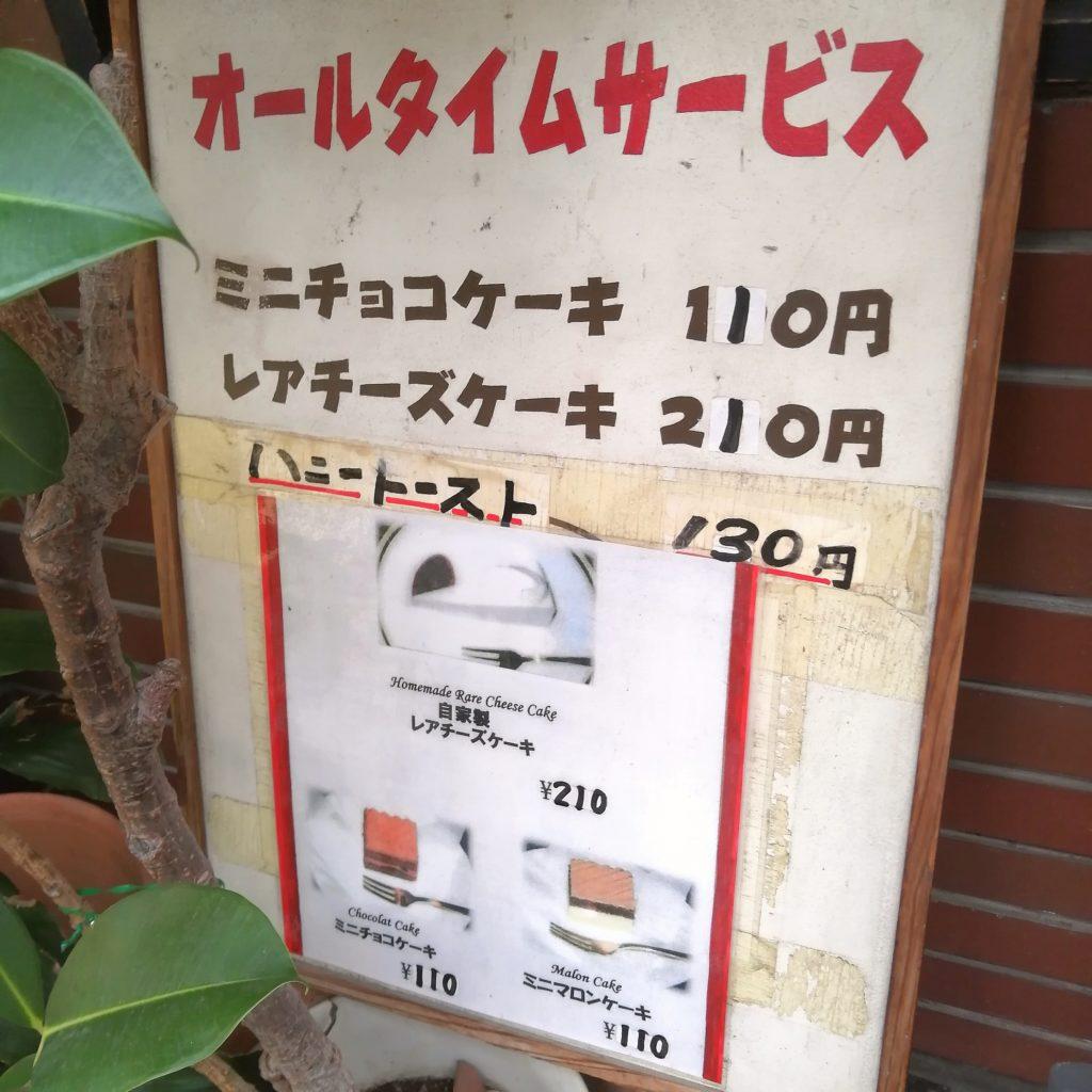 高円寺喫茶店「珈琲高円寺茶房」オールタイムサービスの看板