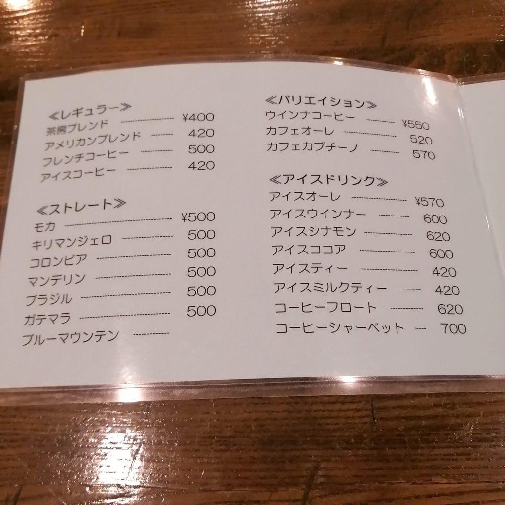 高円寺喫茶店「珈琲高円寺茶房」メニュー・コーヒー