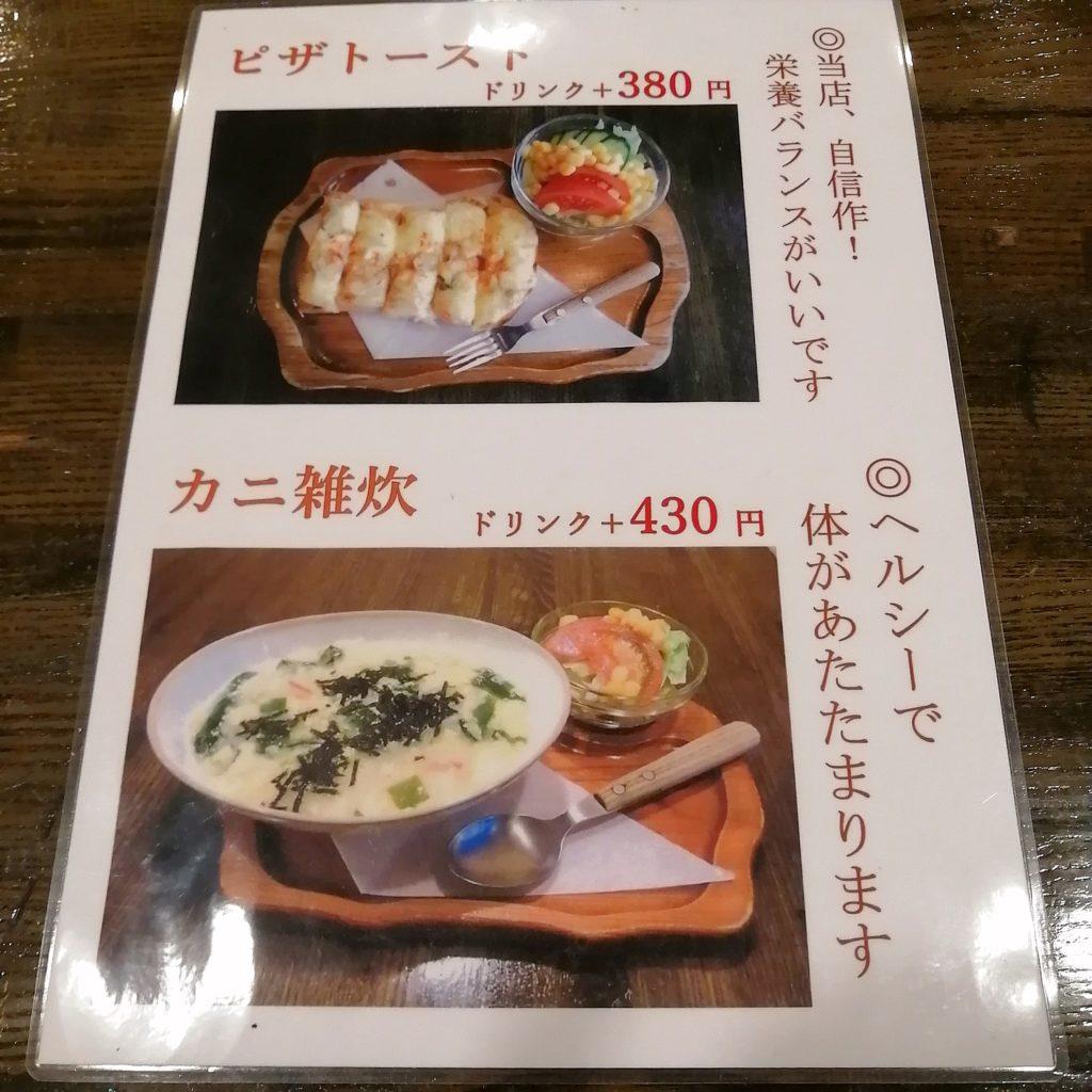 高円寺喫茶店「珈琲高円寺茶房」メニュー・フード
