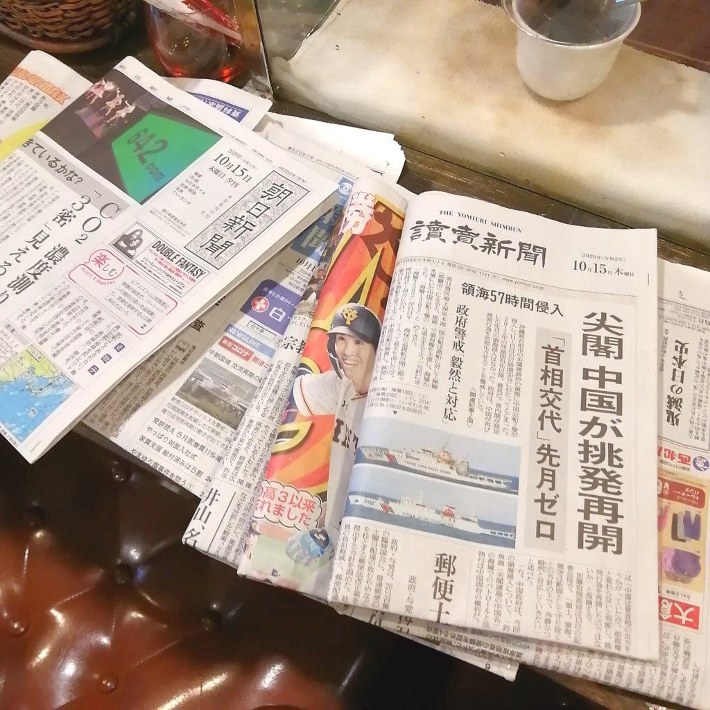 高円寺喫茶店「珈琲高円寺茶房」新聞各紙