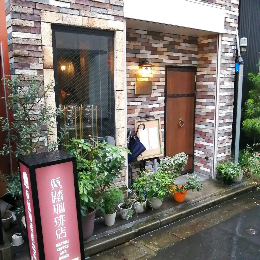 神保町コーヒー「眞踏珈琲店」外観