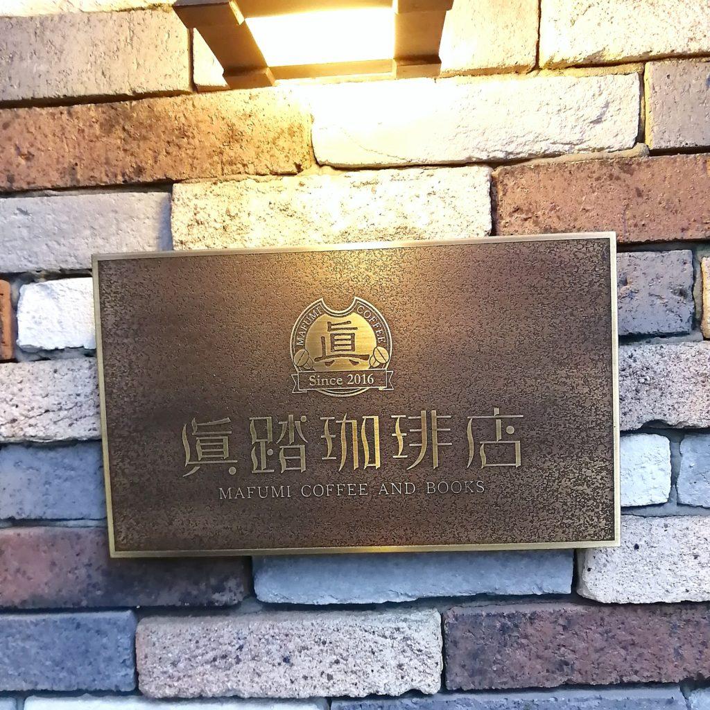 神保町コーヒー「眞踏珈琲店」モチーフ