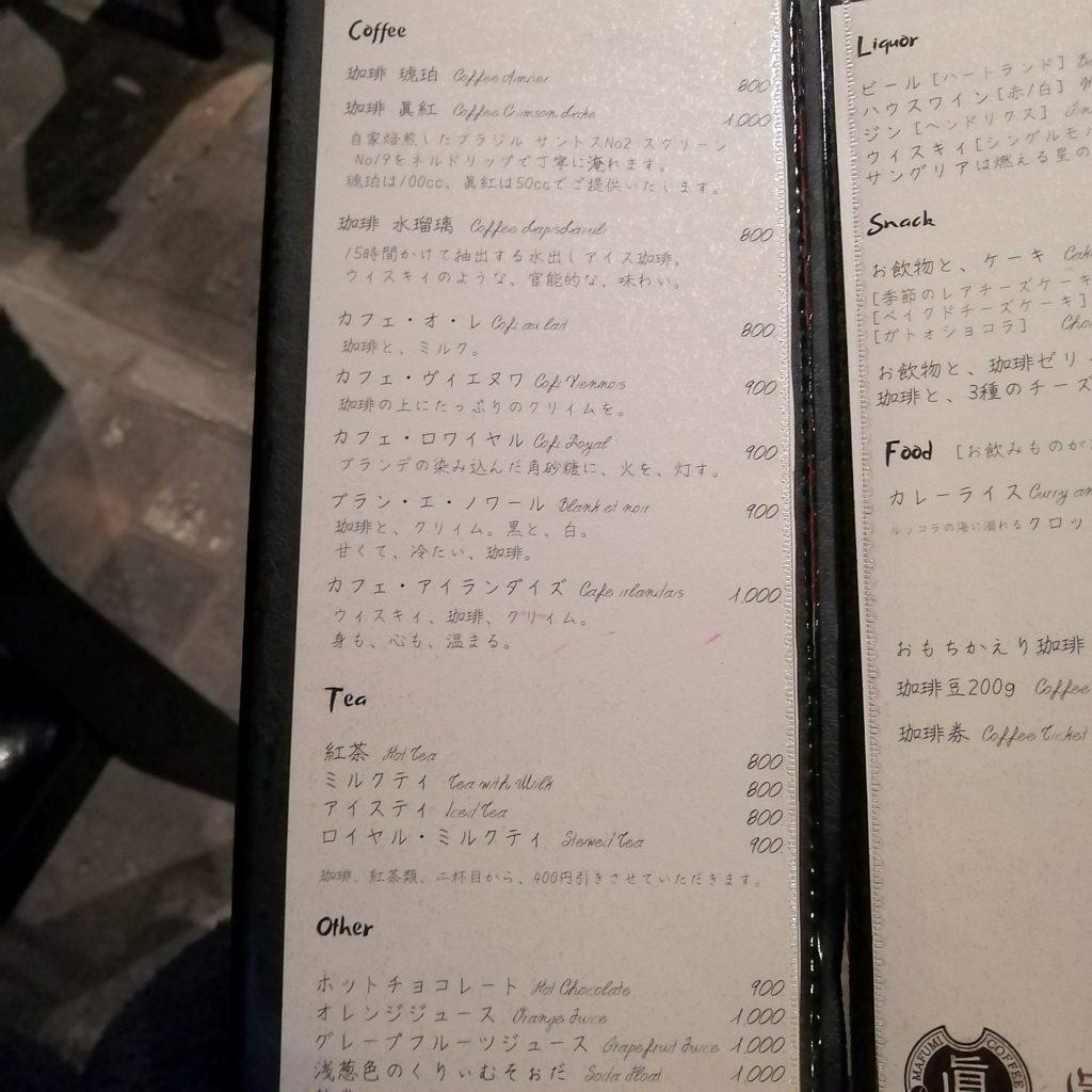 神保町コーヒー「眞踏珈琲店」メニュー・ドリンク