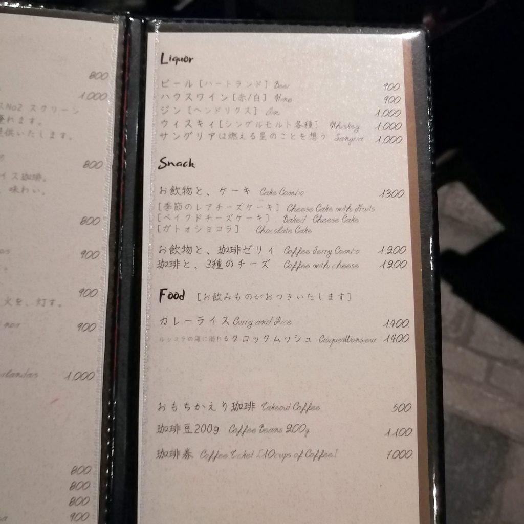 神保町コーヒー「眞踏珈琲店」メニュー・食事