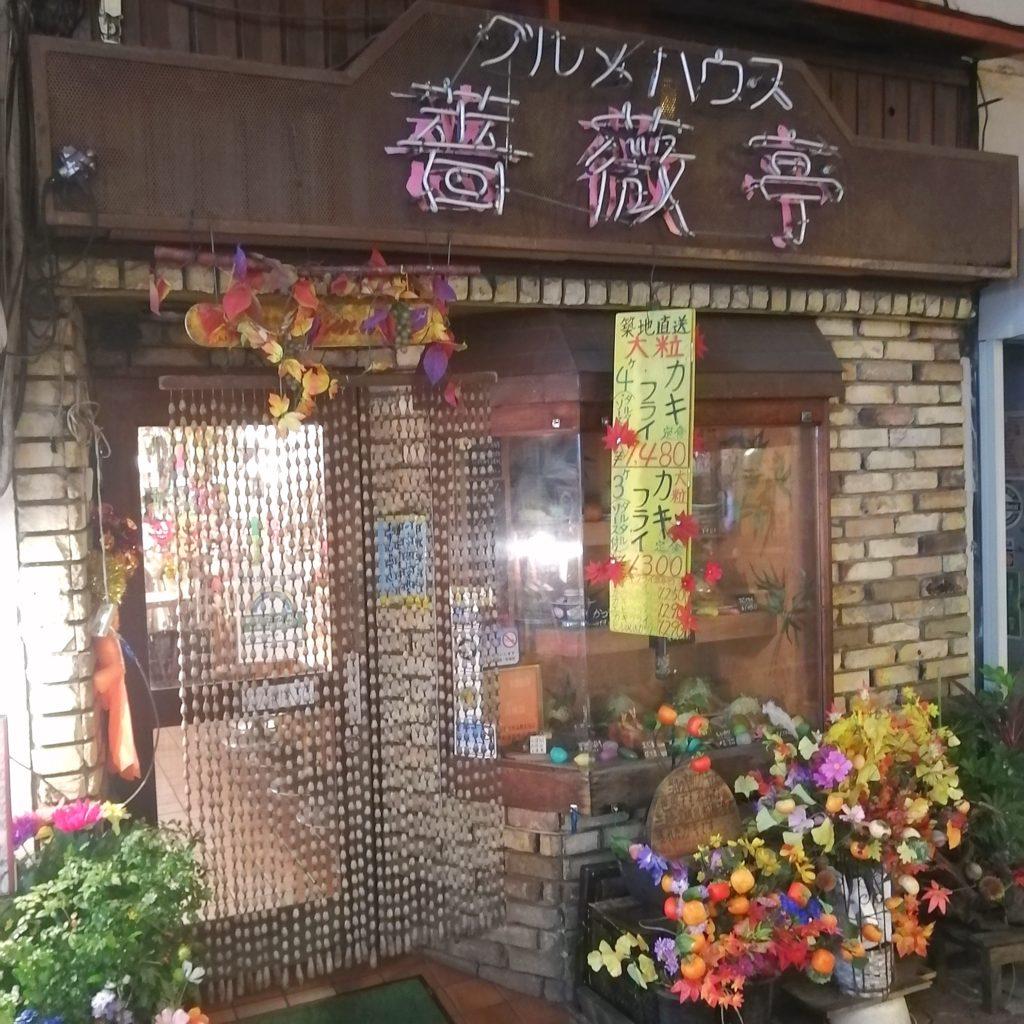 高円寺洋食「グルメハウス薔薇亭」外観