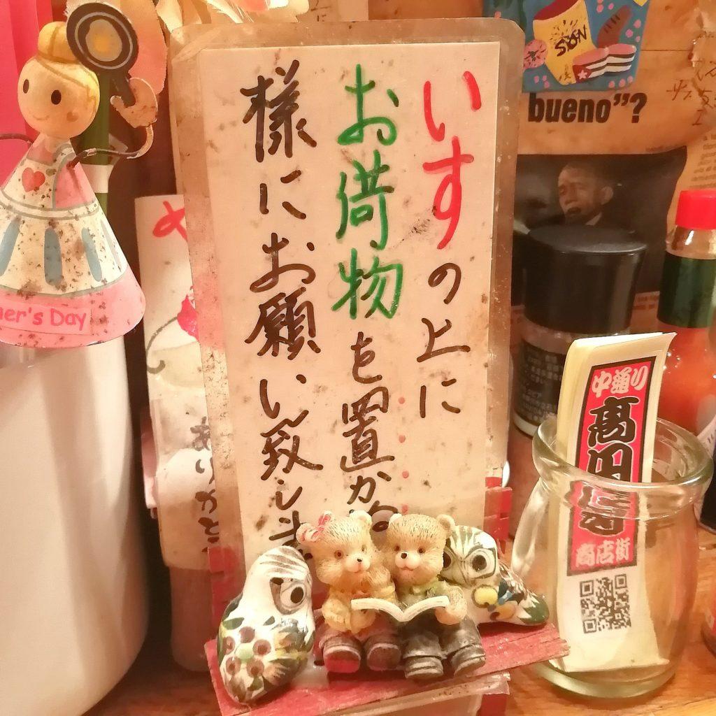 高円寺洋食「グルメハウス薔薇亭」店内・注意書き