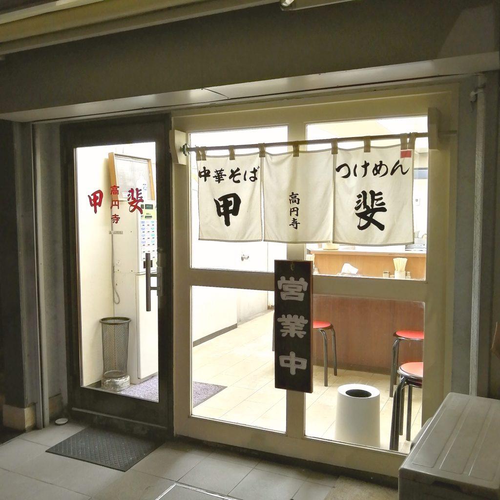 新高円寺ラーメン「甲斐」外観