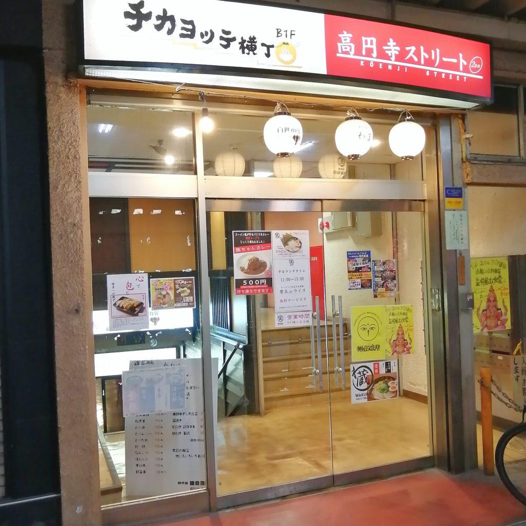 高円寺駅前ラーメン「わ蔵」チカヨッテ横丁