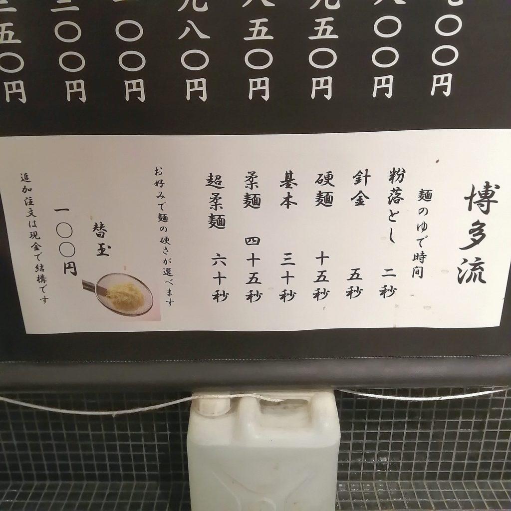 高円寺駅前ラーメン「わ蔵」麺の固さ