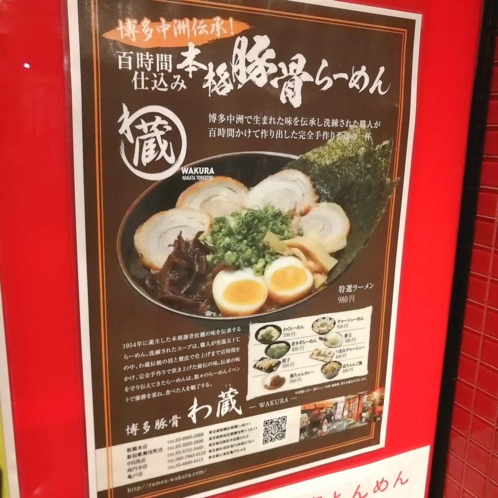 高円寺駅前ラーメン「わ蔵」本格豚骨ラーメンポスター