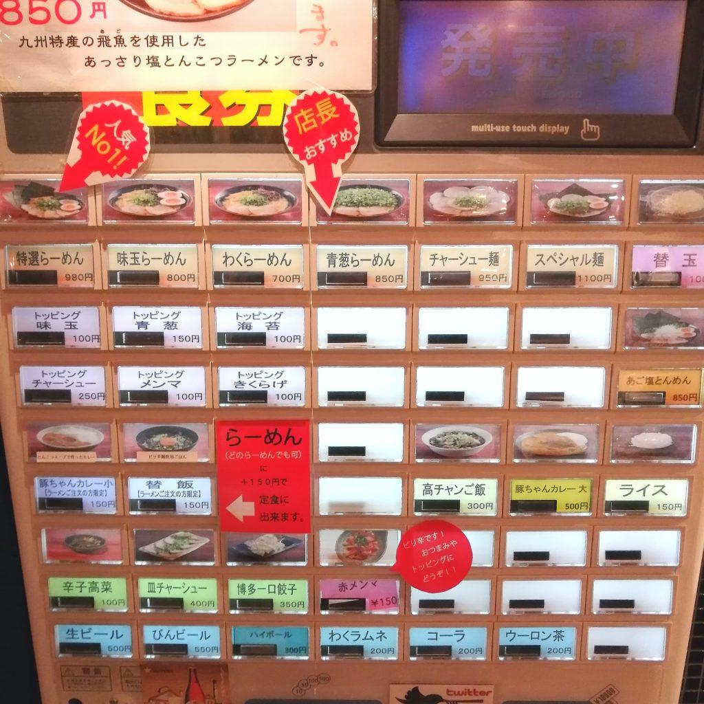 高円寺駅前ラーメン「わ蔵」券売機