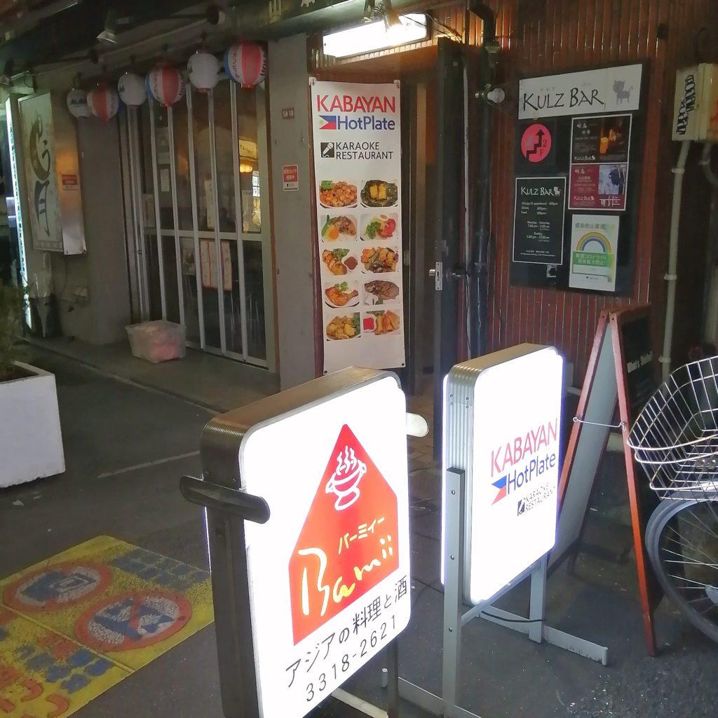 高円寺アジア料理「バーミィー」店前