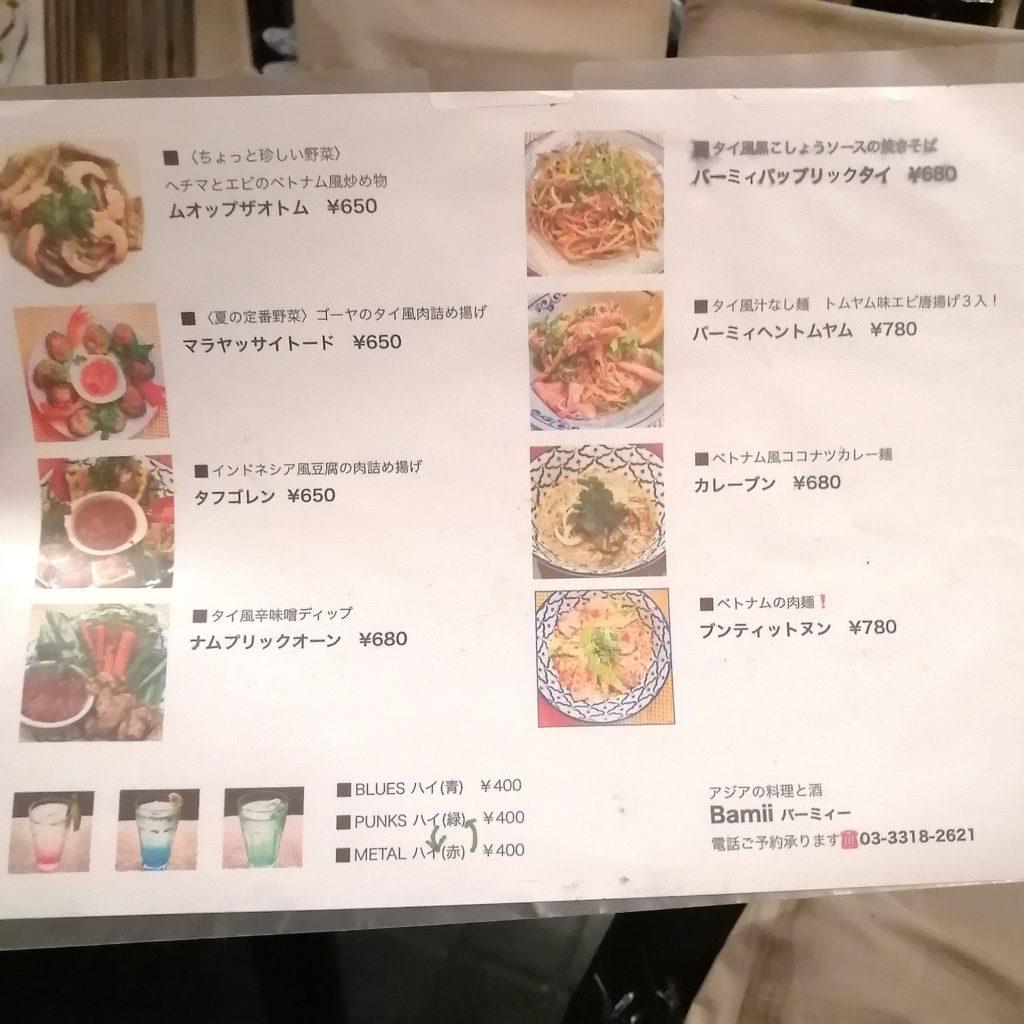 高円寺アジア料理「バーミィー」メニュー・フード写真付き