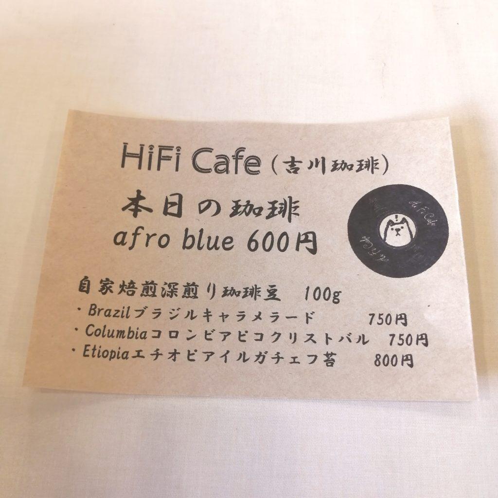 「一日HiFi Cafe」in「日本ネルドリップ珈琲普及協会の店」メニュー