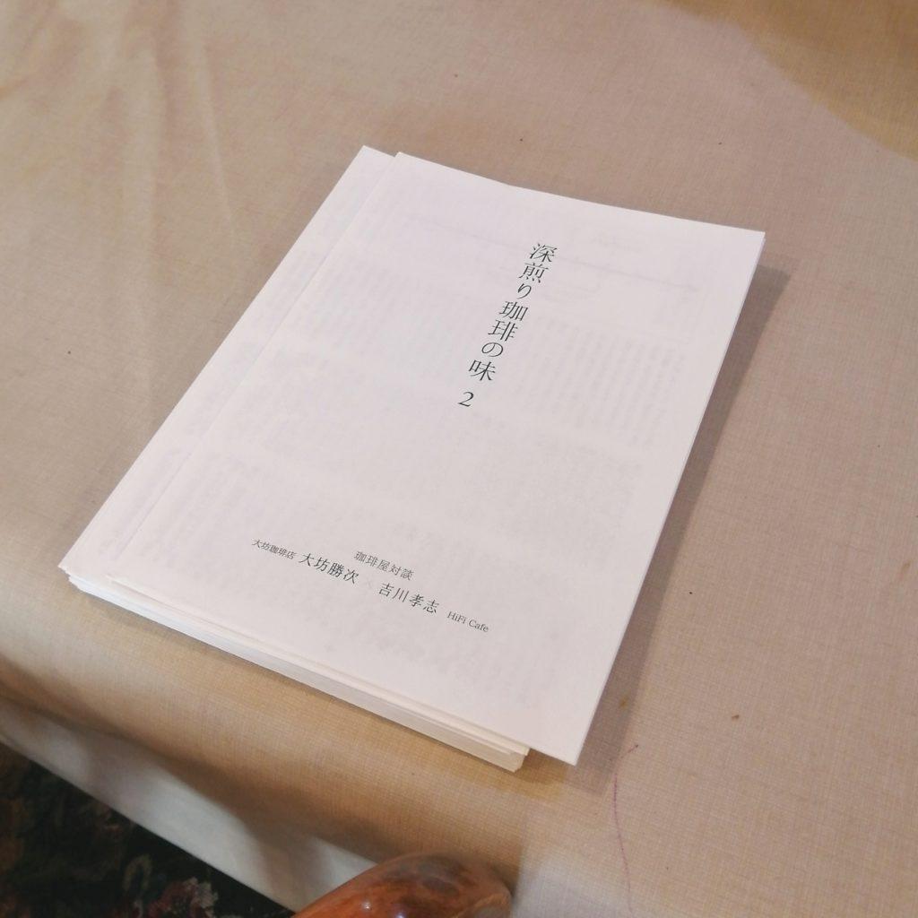 「一日HiFi Cafe」in「日本ネルドリップ珈琲普及協会の店」冊子・深煎り珈琲の味2