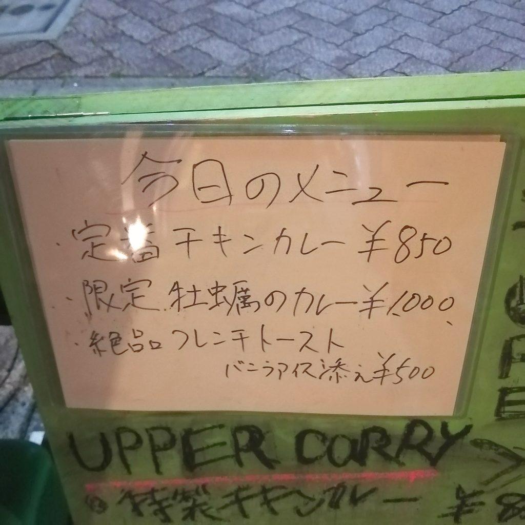 高円寺間借りカレー「UPPER CURRY」看板メニュー