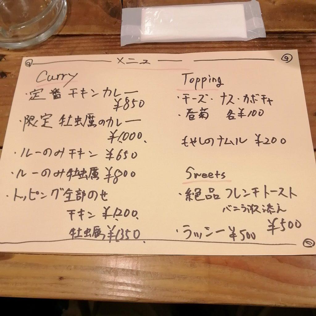 高円寺間借りカレー「UPPER CURRY」メニュー