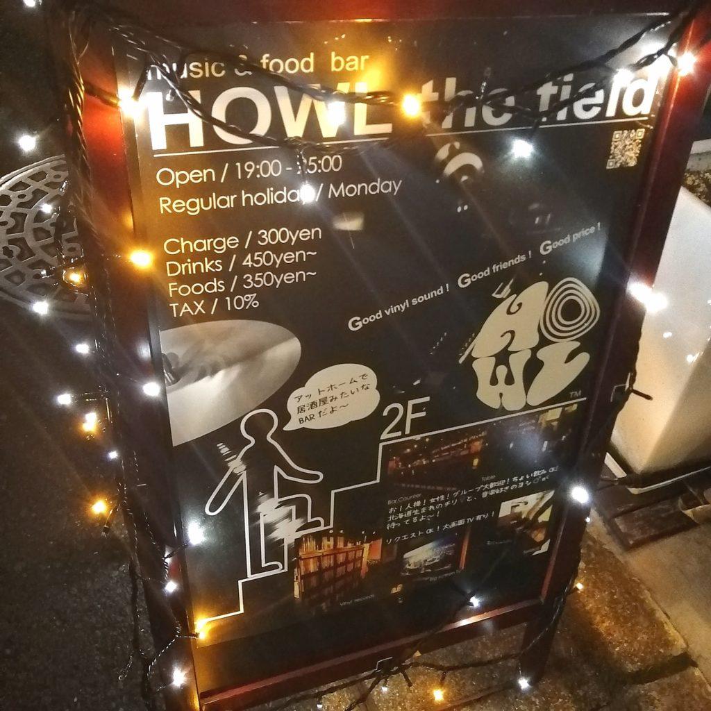 高円寺ミュージックバー「HOWL the field」外看板