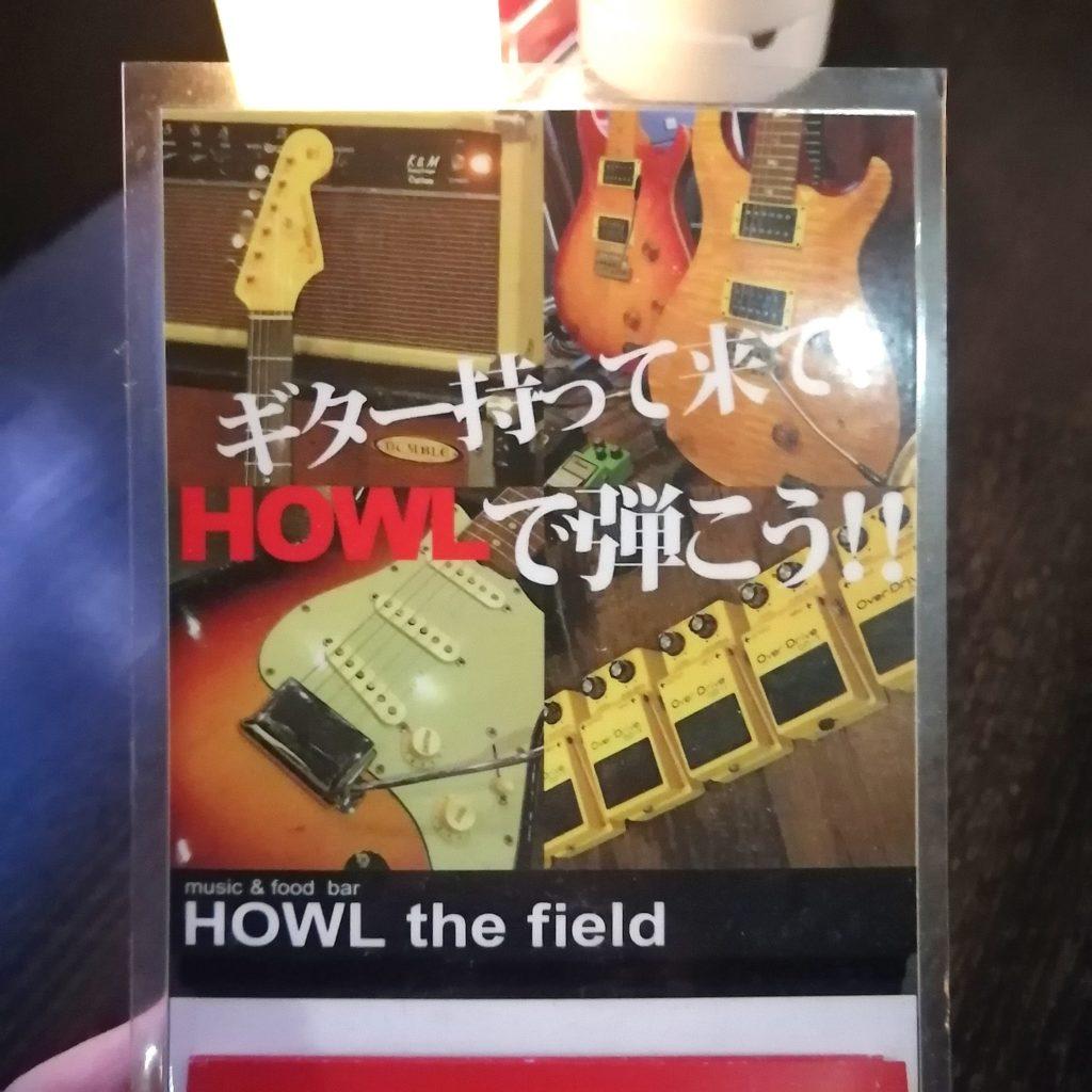 高円寺ミュージックバー「HOWL the field」ギターを持ってこれば弾けます