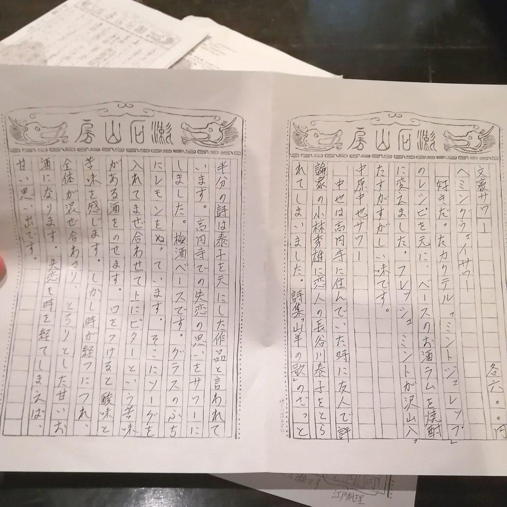 高円寺文学カレー「コクテイル書房」メニュー・文豪サワー