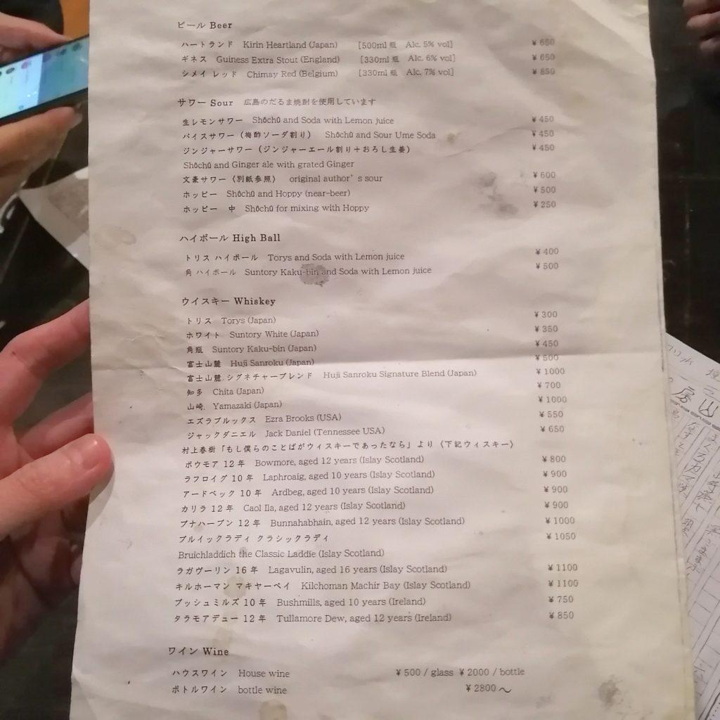 高円寺文学カレー「コクテイル書房」メニュー・ドリンク