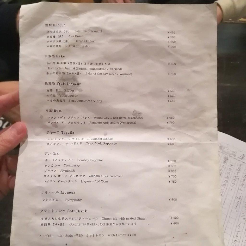 高円寺文学カレー「コクテイル書房」メニュー・ドリンク2
