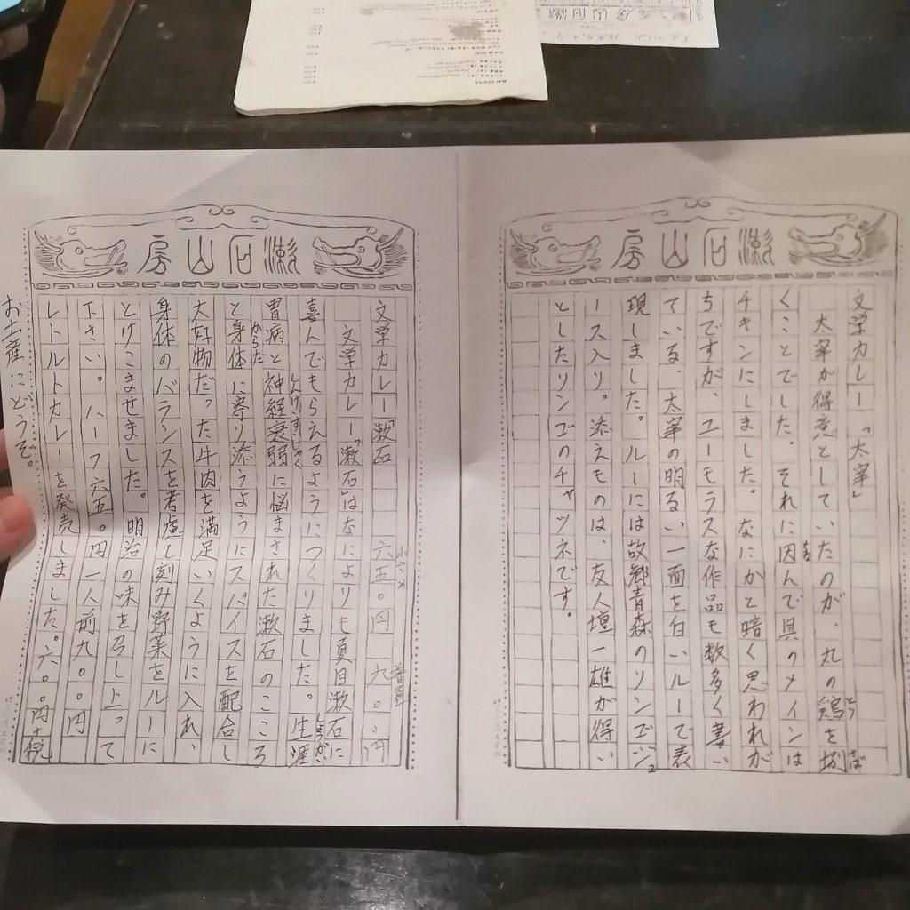 高円寺文学カレー「コクテイル書房」メニュー・文学カレー