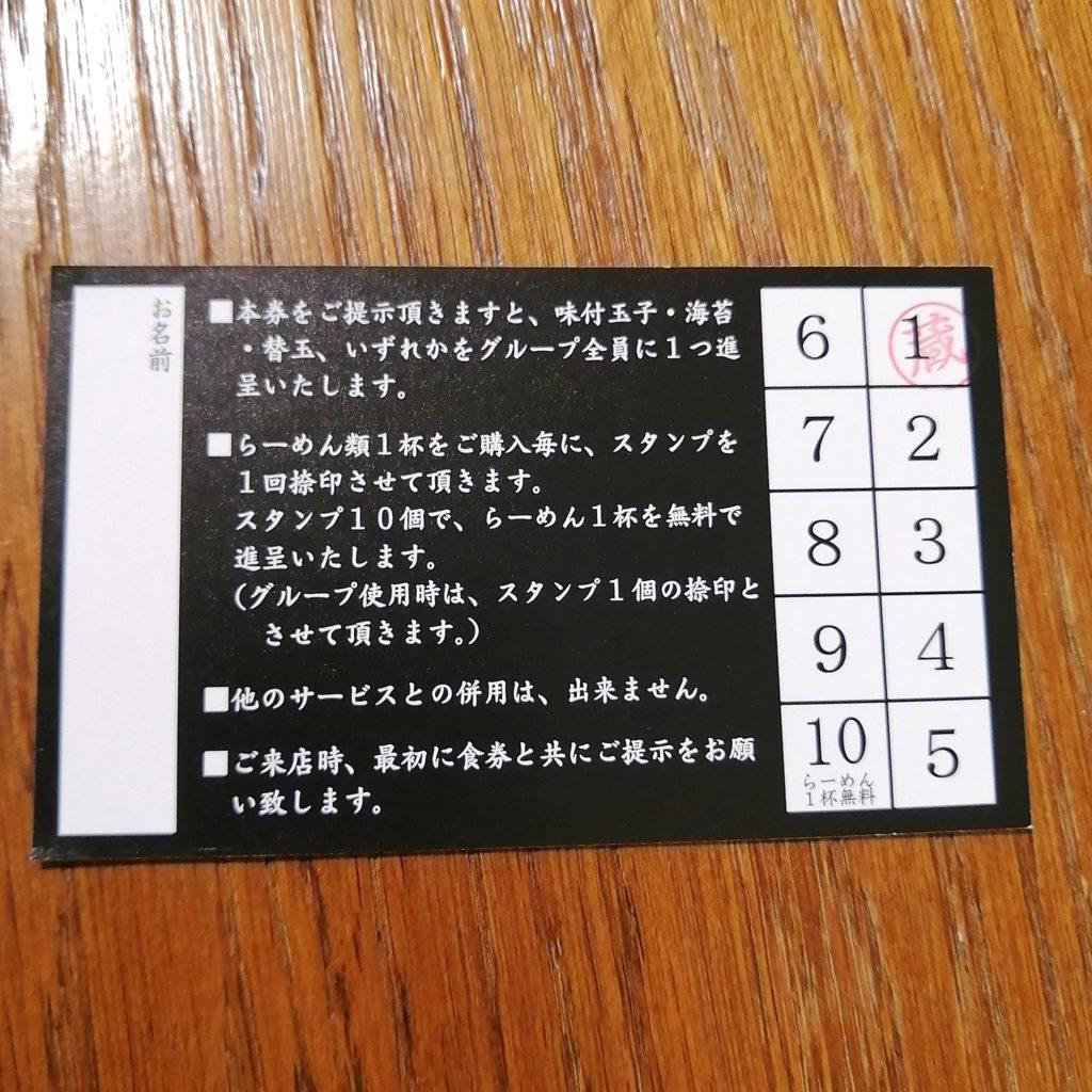 高円寺駅前ラーメン「わ蔵」ポイントカード