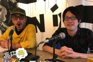 高円寺ハイパー井戸端ラジオ・シゲタ ツヨシ