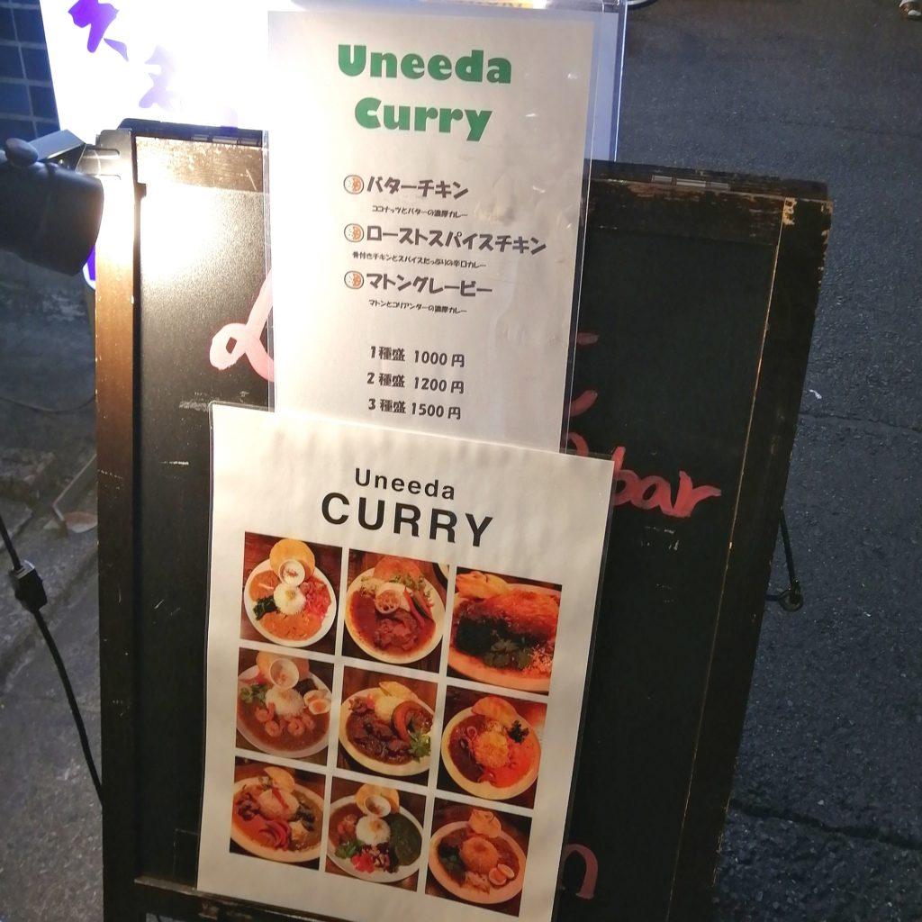 高円寺間借りカレー「UneedaCurry」外看板