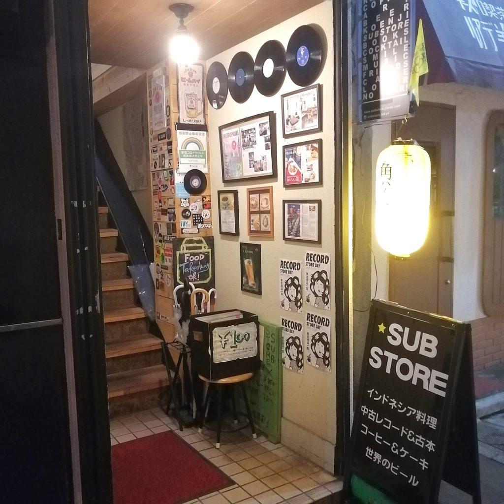 高円寺インドネシア料理「SUB store」外観