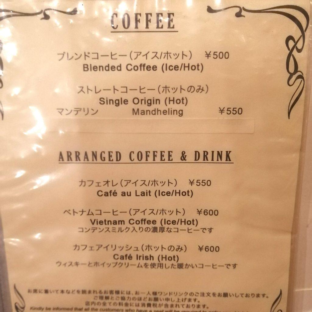 高円寺インドネシア料理「SUB store」メニュー・コーヒー